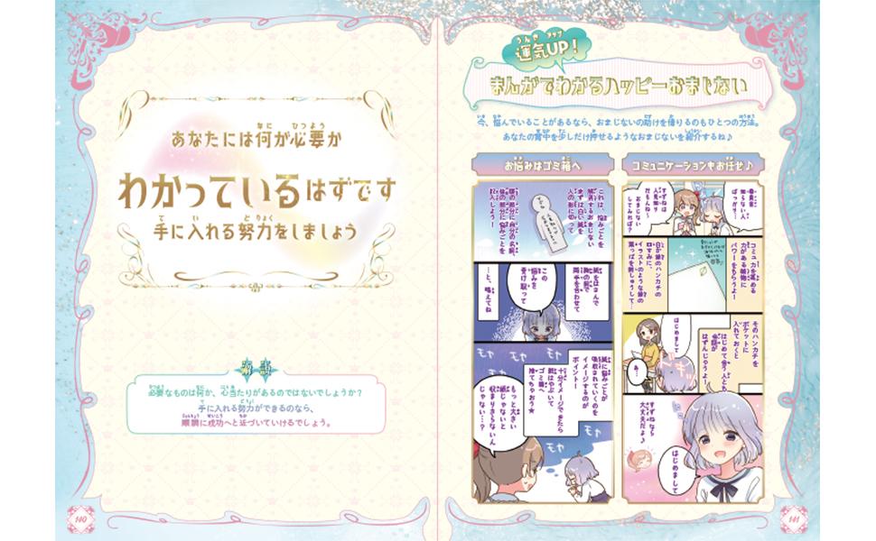 めちゃカワMAX!! 魔法のうらないBOOK