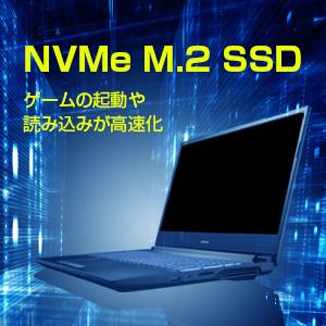 NVMe接続 M.2 SSD搭載で読込が高速化