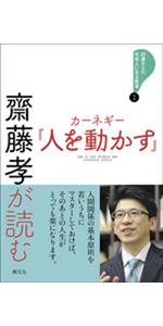 齋藤孝が読む カーネギー『人を動かす』