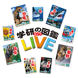 図鑑LIVE