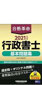合格革命 行政書士 基本問題集 2021年度