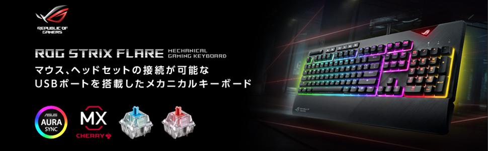 マウス、ヘッドセットの接続が可能なUSBポートを搭載したメカニカルキーボード ROG STRIX FLARE