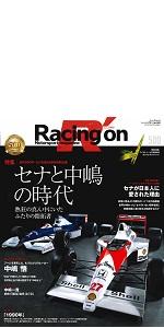 レーシングオン Racing on セナ 中嶋