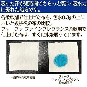 ファーファ ファインフレグランス柔軟剤シリーズ