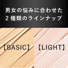 【 BASIC】 【LIGHT】