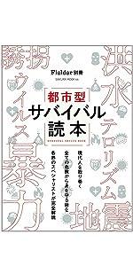 都市型サバイバル読本 アウトドア キャンプ 防災 避難 護身術 避難