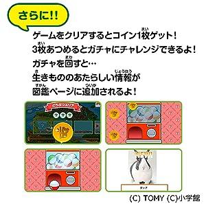 さらに、ゲームをクリアするとコインが1枚ゲットできます。また3枚集めるとガチャにチャレンジできる。ガチャを回すと生き物のあたらしい情報が図鑑ページに追加されるよ。