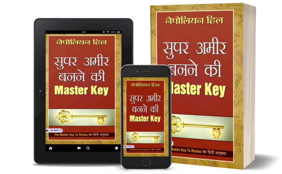 Super Ameer Banne Ki Master Key by Napoleon Hill