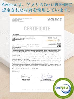 Avencoは、アメリカCertiPUR-USに認定された 極優の材質を使用しております