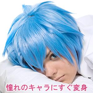 コスプレウィッグ うぃっぐ コスプレ用ウィッグ 水色 ブルー 青色 青 短髪 主人公 ヒロイン