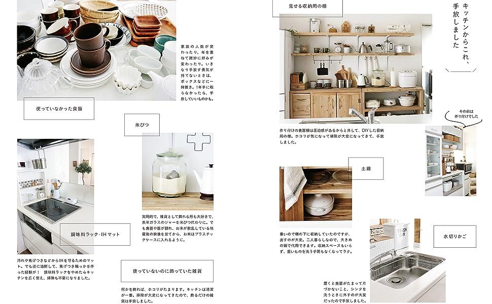 キッチン 手放す 食器 家具 インテリア 断捨離