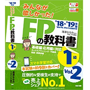 みんなが欲しかった! FPの教科書 1級 Vol.2