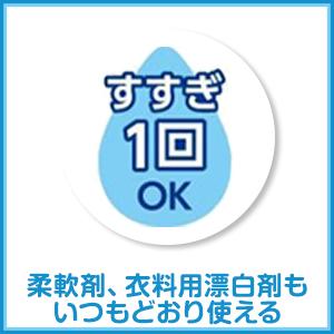 洗濯洗剤「トップ HYGIA(ハイジア)」はすすぎ1回でOK