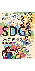未来の授業 SDGs 持続可能な開発目標 17のゴール ライフキャリア どう生きるか 環境 社会課題 取り組む 自治体 企業 中学生 小学生