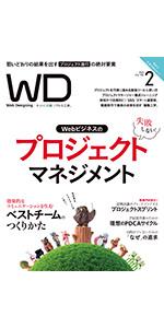 Web Designing2019年2月号
