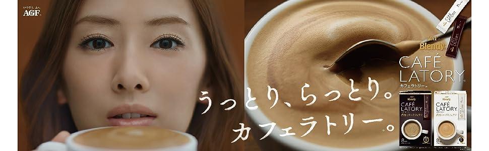 カフェラトリー カフェラテ インスタントコーヒー