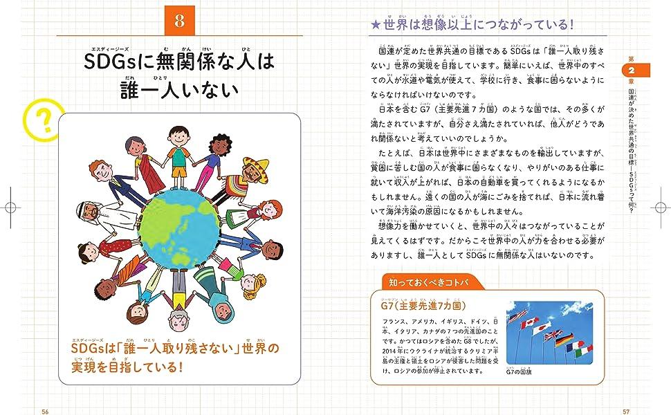 持続可能な開発目標 SDGs こども六法 よのなかルールブック 高濱正伸 はなまる 最高の子育て エリート