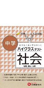 中学 社会(地理・歴史・公民) ハイクラステスト