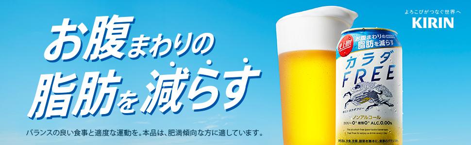 キリンビール キリン ビール ノンアルコール ノンアルコールビール ビールテイスト フリー カラダフリー ダイエット お腹まわりの脂肪を減らす お腹の脂肪を減らす 350ml 350 人気