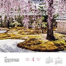 4月 花の都
