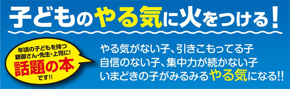 飯山晄朗 メントレ 逆境 甲子園 ビジネス コーチング いまどきの子 教育 こども やる気 本気
