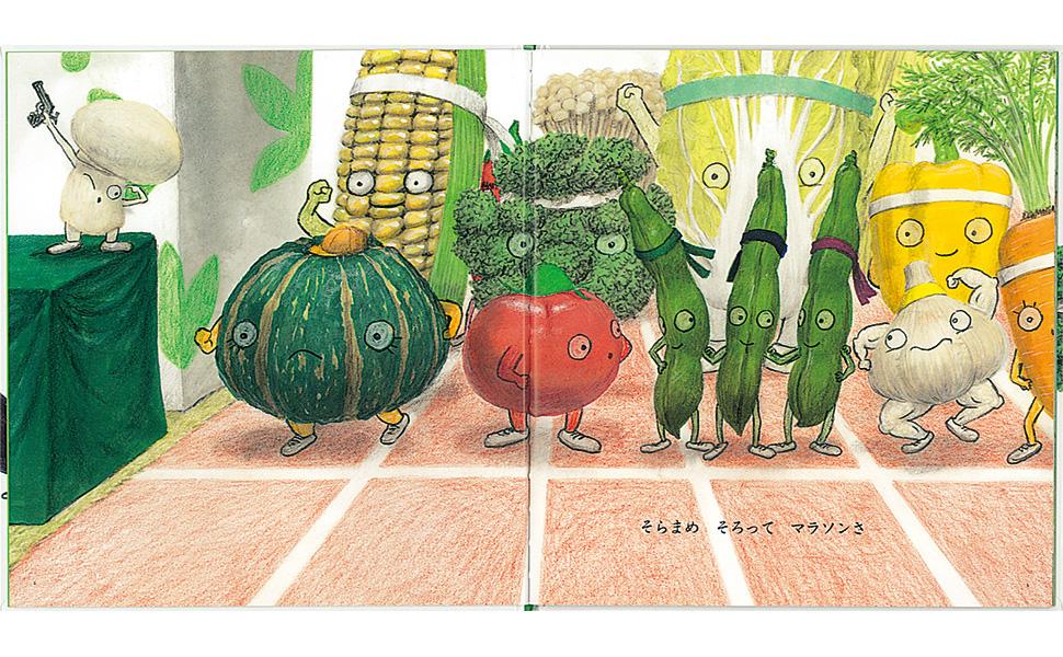 おやおやおやさい 絵本 マラソン やさい 野菜 子ども 競争 かけっこ