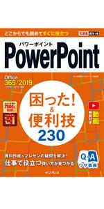 できるポケット PowerPoint困った!&便利技 230 Office 365/2019/2016/2013対応