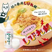 乳酸菌 食物繊維 ビタミン アミノ酸 しびれ ひんやり 夏 鍋 簡単 おいしい