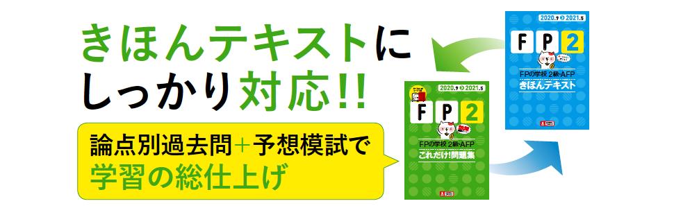 FPの学校2級・AFP きほんテキストにしっかり対応!!
