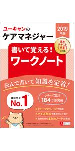 2019年版 ユーキャンのケアマネジャー 書いて覚える!ワークノート