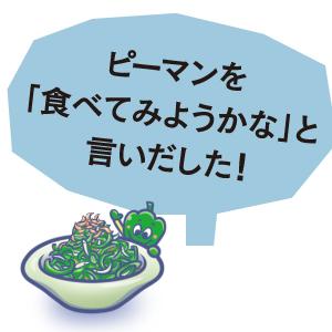 やさい ヤサイ 野菜 ピーマン 苦手 にがい 克服 嫌い 食べる 子ども 大人 青臭い きらい キライ 緑 パプリカ 赤ピーマン