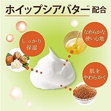 ホイップシアバター(保湿成分)配合
