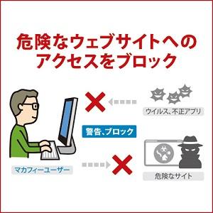 危険なウェブサイトへのアクセスをブロック