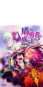盾の勇者の成り上がり (8) (MFコミックス フラッパーシリーズ)