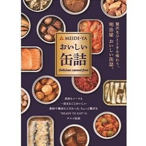 【おいしい缶詰とは?】