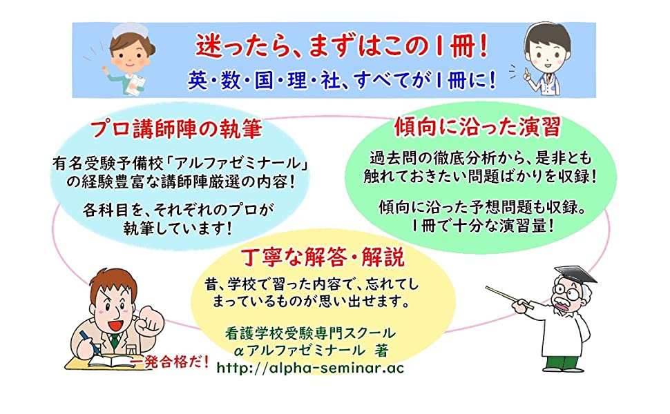 よくわかる 看護・医療系学校社会人入試の一般常識・一般教養4