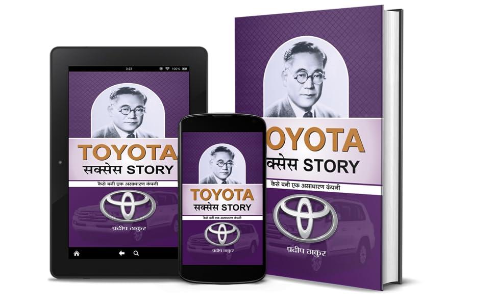 Toyota Success Story by Pradeep Thakur