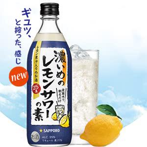 濃い レモン サワー
