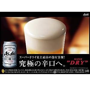 スーパードライ ビール 辛口 アサヒビール