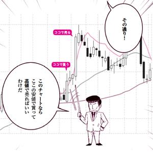 1億円株塾3