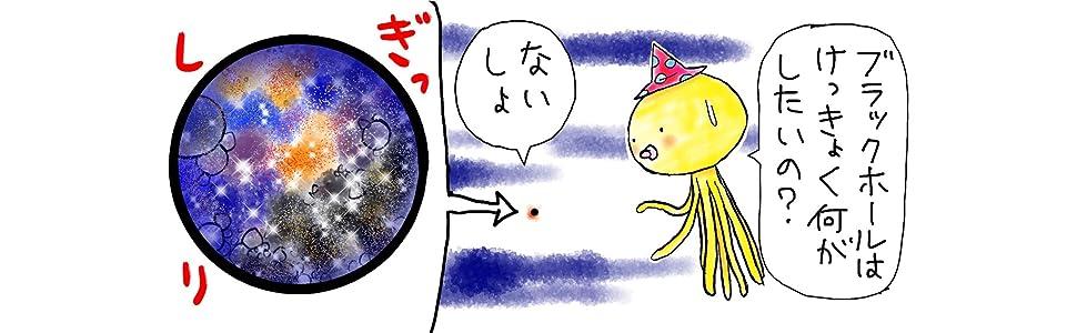 ビッグバン スター・ウォーズ 宇宙 科学 相談 なぞ 神秘 宇宙人 ブラックホール 超新星 重力 インターステラー