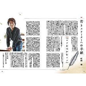 フィギュアスケート男子ファンブック Quadruple Axel 2020 シーズン開幕スペシャル