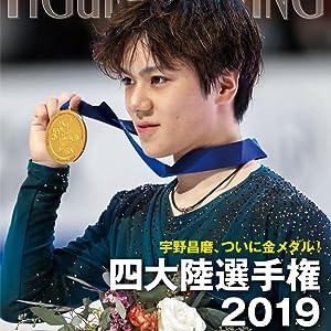 WFS 宇野昌磨 四大陸選手権 ワールド・フィギュアスケート 金メダル