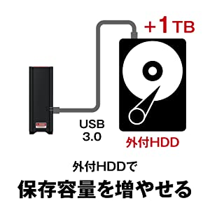 外付HDDで保存容量を増やせる