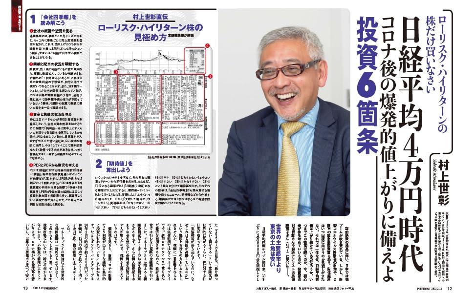日経平均 村上世彰 村上ファンド 株 投資 資産運用 株式投資