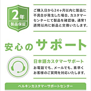 安心の2年保証と 日本語カスタマーサポート