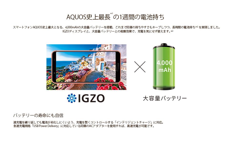 AQUOSスマートフォン IGZO 大容量バッテリー