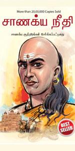 Chanakya Neeti with Chanakya Sutra Sahit - Tamil