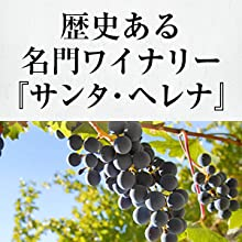 ワイン アルパカ サンタ・ヘレナ・アルパカ チリ 750ml 375ml シラー カベルネ・メルロー カルメネール ピノ・ノワール