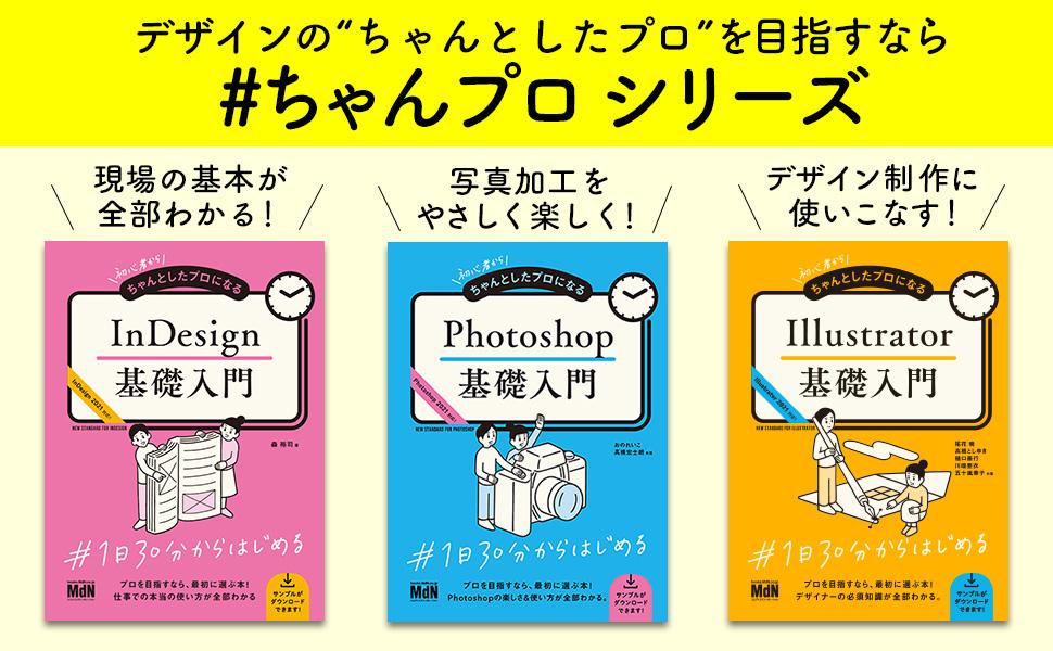 初心者から ちゃんとしたプロになる 基礎入門 InDesign Photoshop Illustrator イラレ Ai Ps インデザ インデザイン 森裕司 デザイン DTP Web